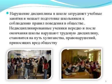 Нарушение дисциплины в школе затрудняет учебные занятия и мешает подготовке ш...