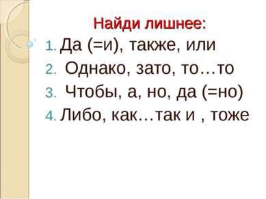Найди лишнее: Да (=и), также, или Однако, зато, то…то Чтобы, а, но, да (=но) ...