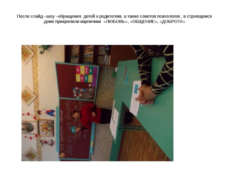 После слайд –шоу –обращения детей к родителям, а также советов психологов , в...