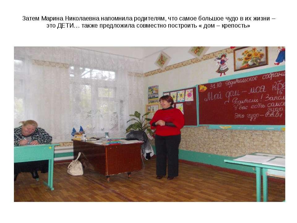 Затем Марина Николаевна напомнила родителям, что самое большое чудо в их жизн...