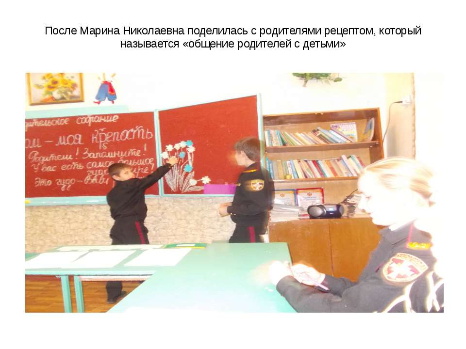 После Марина Николаевна поделилась с родителями рецептом, который называется ...