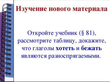 Изучение нового материала Откройте учебник (§ 81), рассмотрите таблицу, докаж...