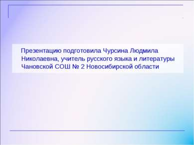 Презентацию подготовила Чурсина Людмила Николаевна, учитель русского языка и ...