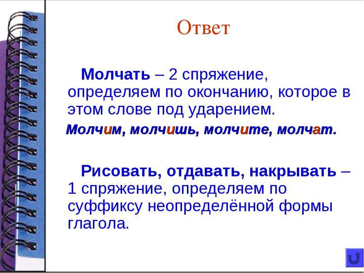Ответ Молчать – 2 спряжение, определяем по окончанию, которое в этом слове по...