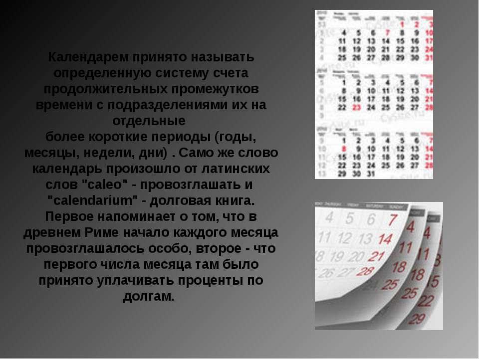 Календарем принято называть определенную систему счета продолжительных промеж...