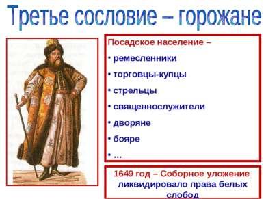 Посадское население – ремесленники торговцы-купцы стрельцы священнослужители ...