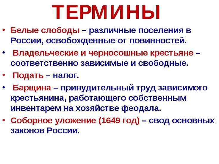 ТЕРМИНЫ Белые слободы – различные поселения в России, освобожденные от повинн...