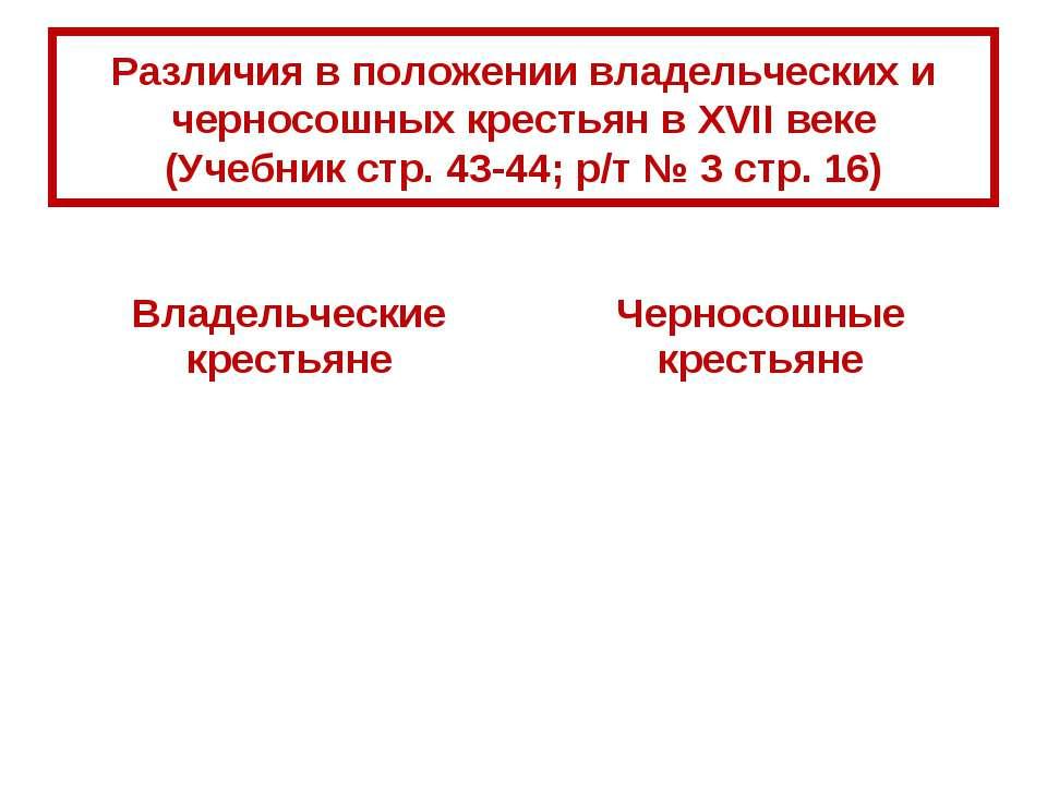Различия в положении владельческих и черносошных крестьян в XVII веке (Учебни...