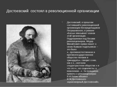 Достоевский состоял в революционной организации Достоевский, в прошлом состоя...
