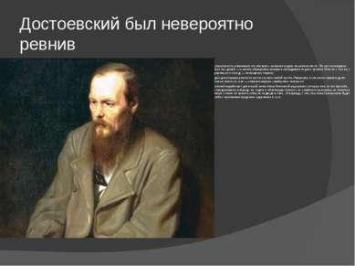 Достоевский был невероятно ревнив Приступы ревности охватывали его внезапно, ...