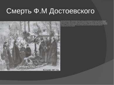 Смерть Ф.М Достоевского Ещё в конце 1879 года врачи, осматривавшие Достоевско...