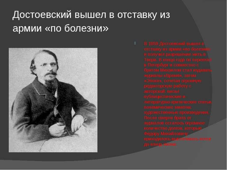 Достоевский вышел в отставку из армии «по болезни» В 1859 Достоевский вышел в...