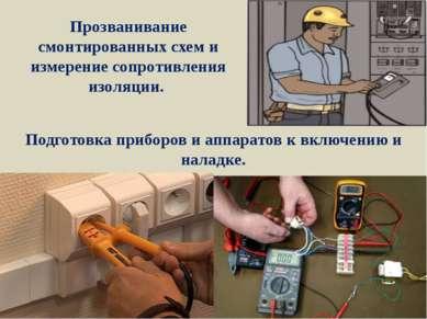 Прозванивание смонтированных схем и измерение сопротивления изоляции. Подгото...