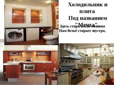 """Холодильник и плита Под названием """"Мечта"""". Здесь стиральная машина Нам бельё ..."""