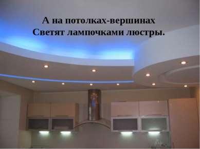 А на потолках-вершинах Светят лампочками люстры.