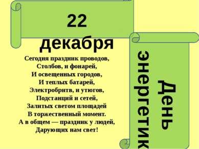 Сегодня праздник проводов, Столбов, и фонарей, И освещенных городов, И теплых...
