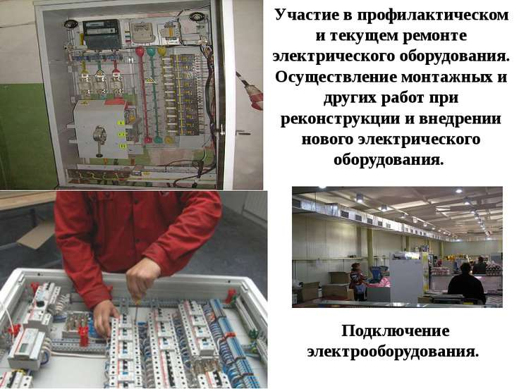 Участие в профилактическом и текущем ремонте электрического оборудования. Осу...