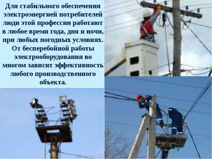 Для стабильного обеспечения электроэнергией потребителей люди этой профессии ...