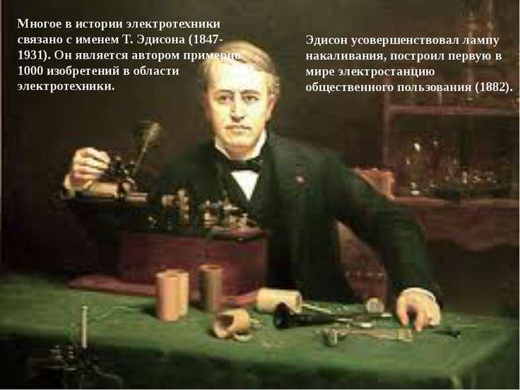 Многое в истории электротехники связано с именем Т. Эдисона (1847-1931). Он я...