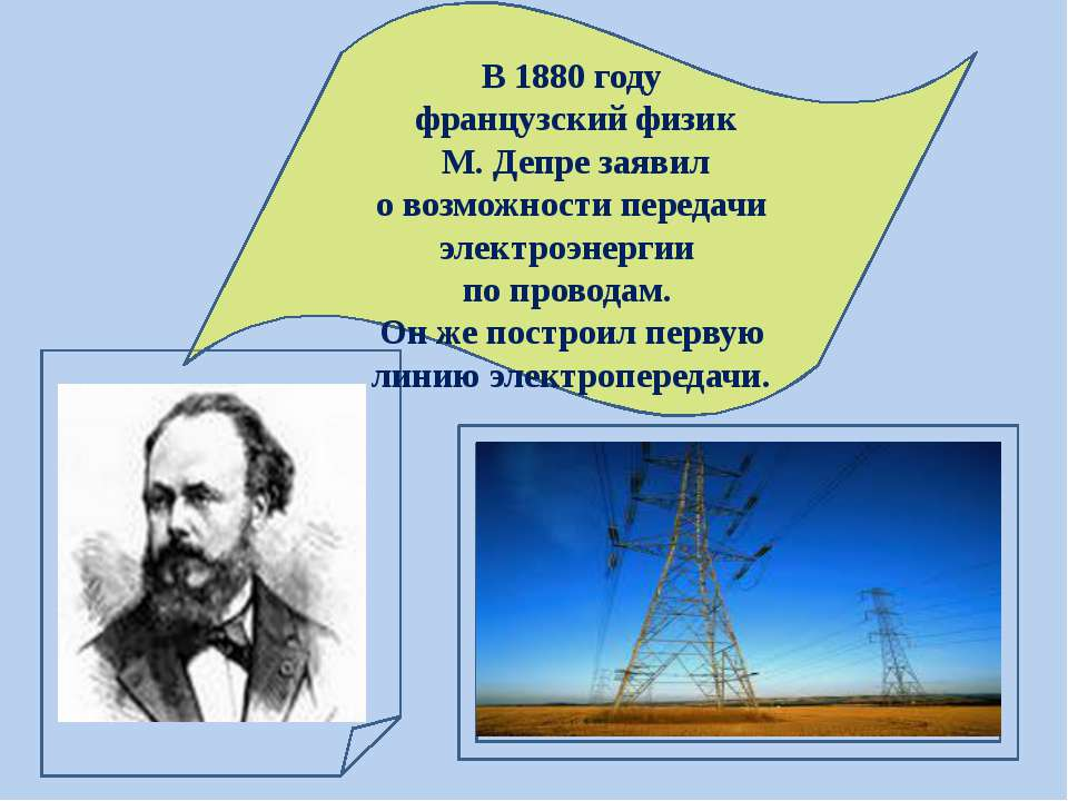 В 1880 году французский физик М. Депре заявил о возможности передачи электроэ...