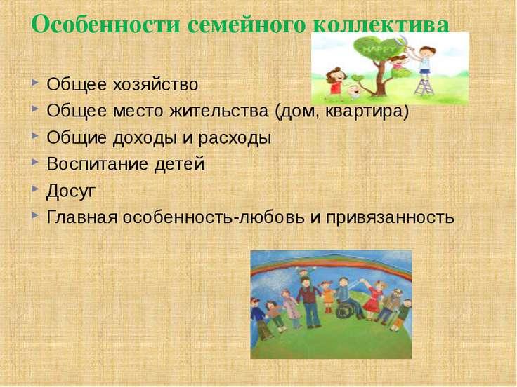 Особенности семейного коллектива Общее хозяйство Общее место жительства (дом,...