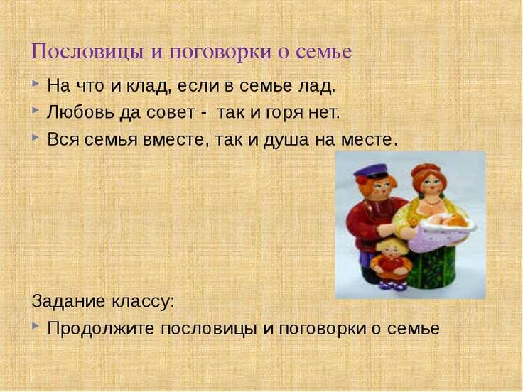 Пословицы и поговорки о семье На что и клад, если в семье лад. Любовь да сове...