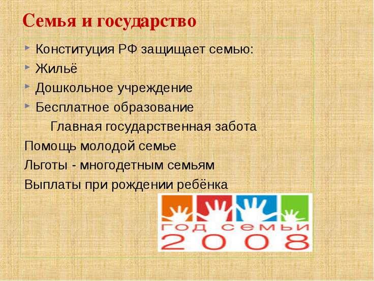 Семья и государство Конституция РФ защищает семью: Жильё Дошкольное учреждени...