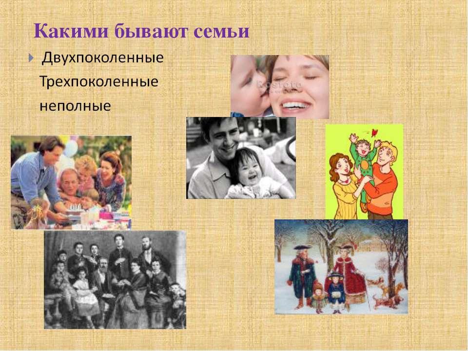 Какими бывают семьи