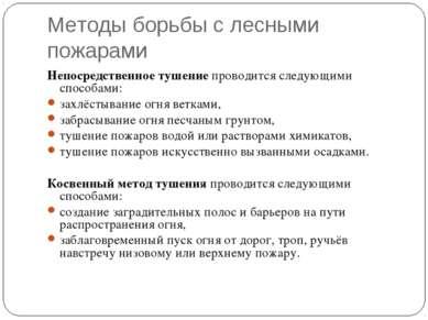 Методы борьбы с лесными пожарами Непосредственное тушение проводится следующи...