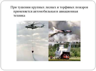 При тушении крупных лесных и торфяных пожаров применяется автомобильная и ави...