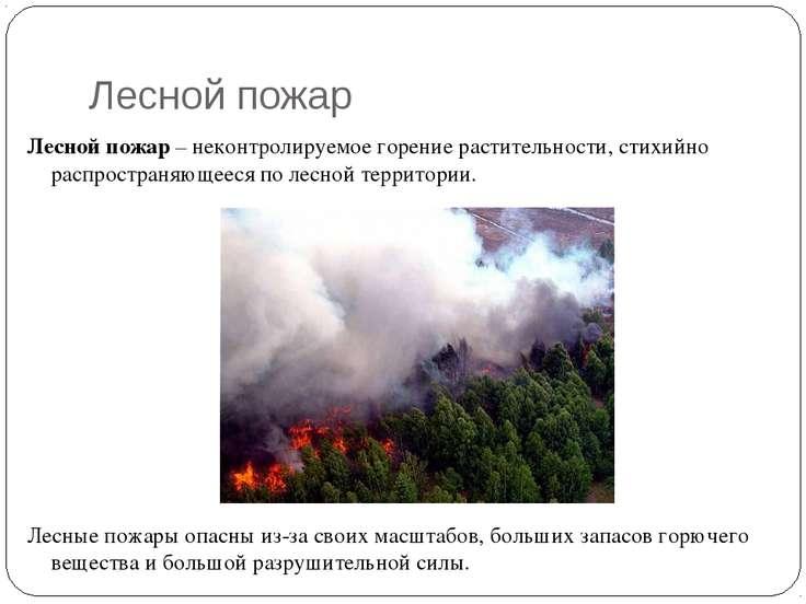 Лесной пожар Лесной пожар – неконтролируемое горение растительности, стихийно...