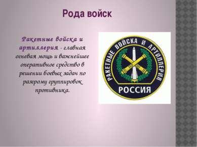 Ракетные войска и артиллерия- главная огневая мощь и важнейшее оперативное с...