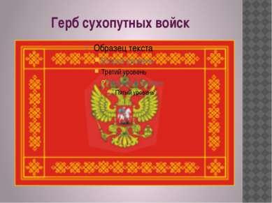 Герб сухопутных войск