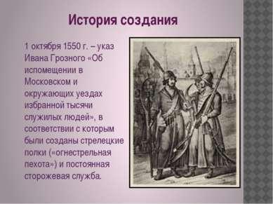 История создания 1 октября 1550 г. – указ Ивана Грозного «Об испомещении в Мо...