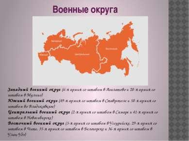 Военные округа Западный военный округ(6-я армиясо штабом в Агалатово и20-я...
