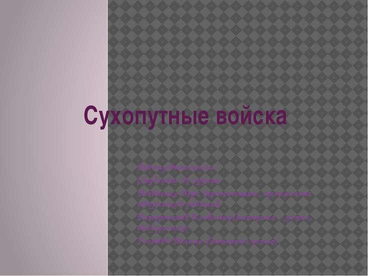Сухопутные войска Работу выполнили: Студенты 26 группы Шевченко Вера (презент...