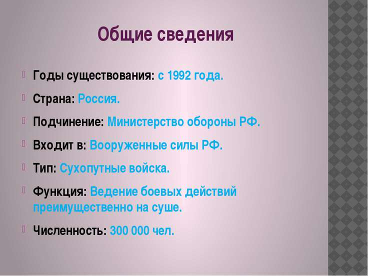 Общие сведения Годы существования: с1992 года. Страна:Россия. Подчинение: М...