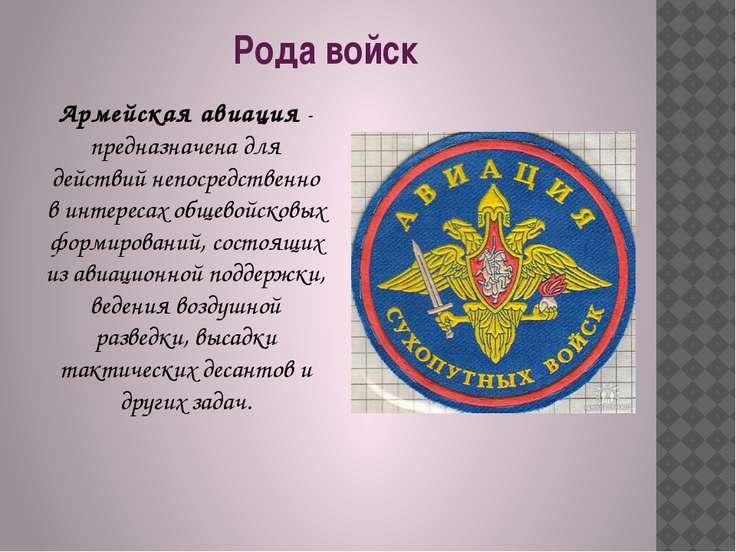 Армейская авиация- предназначена для действий непосредственно в интересах об...
