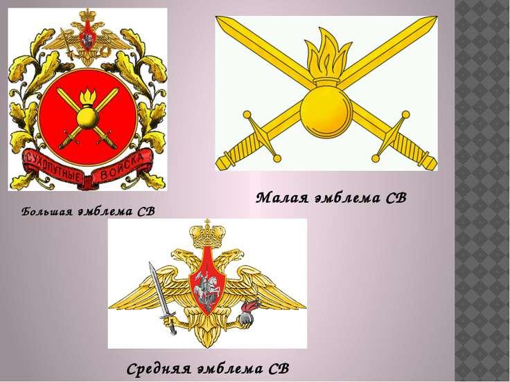 Большая эмблема СВ Средняя эмблема СВ Малая эмблема СВ