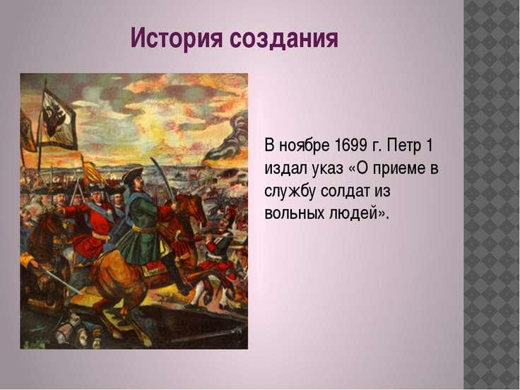 В ноябре 1699 г. Петр 1 издал указ «О приеме в службу солдат из вольных людей...