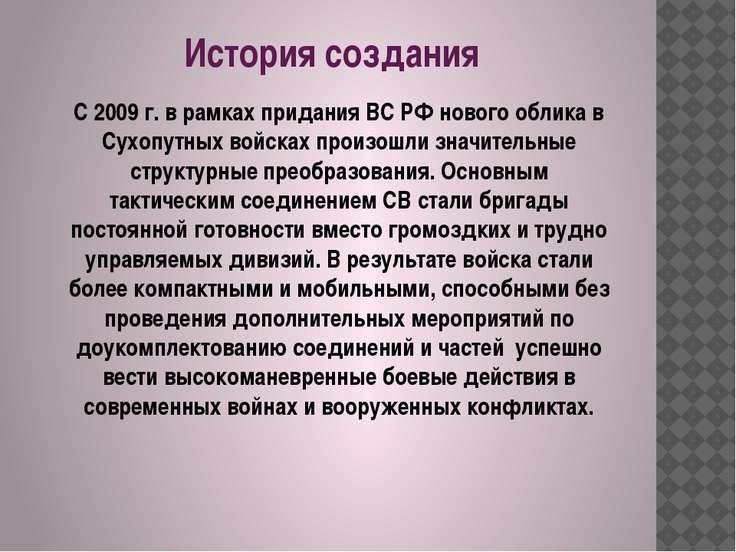 С 2009 г. в рамках придания ВС РФ нового облика в Сухопутных войсках произошл...