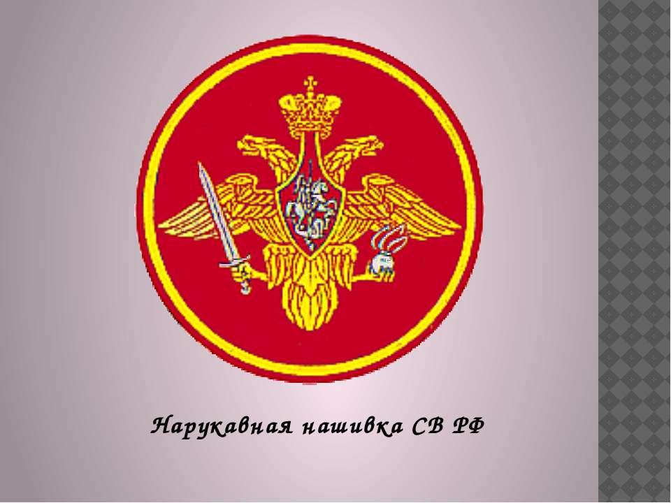 Нарукавная нашивка СВ РФ