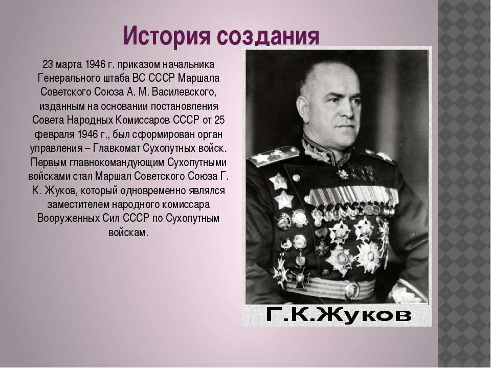 23 марта 1946 г. приказом начальника Генерального штаба ВС СССР Маршала Совет...