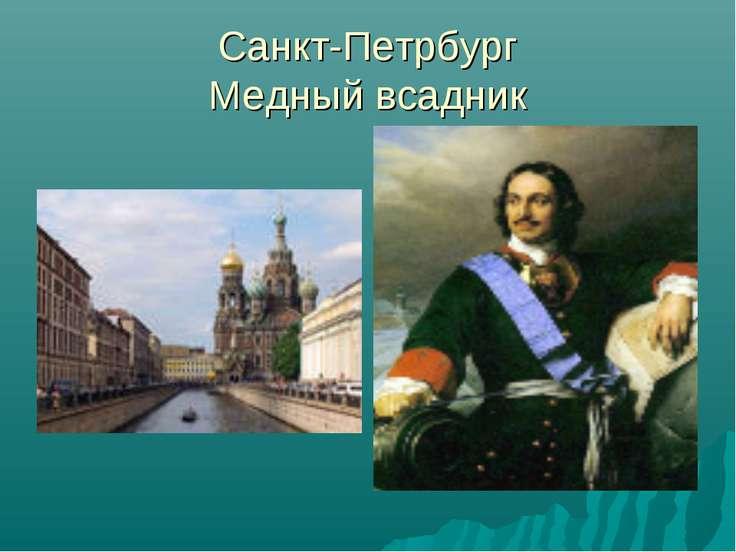 Санкт-Петрбург Медный всадник