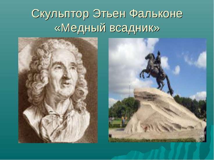 Скульптор Этьен Фальконе «Медный всадник»