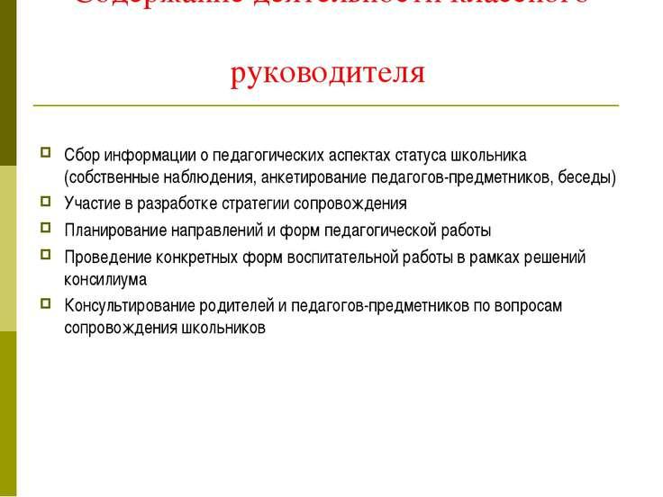 Содержание деятельности классного руководителя Сбор информации о педагогическ...