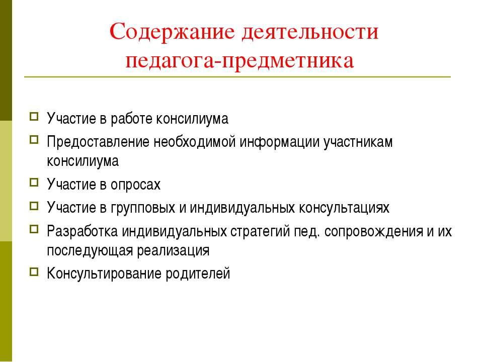 Содержание деятельности педагога-предметника Участие в работе консилиума Пред...