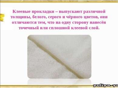 Клеевые прокладки – выпускают различной толщины, белого, серого и чёрного цве...