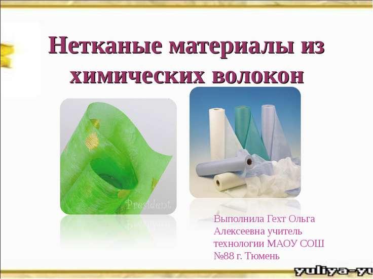 Нетканые материалы из химических волокон Выполнила Гехт Ольга Алексеевна учит...