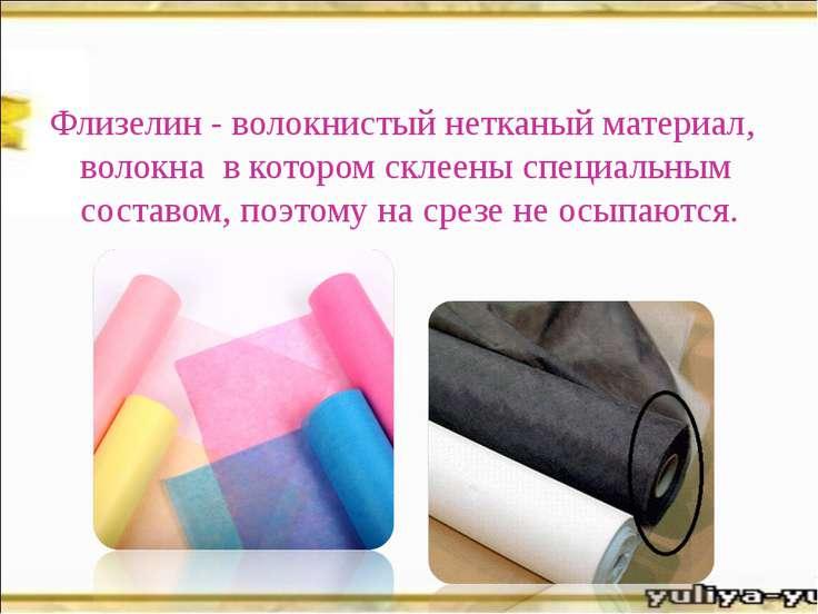 Флизелин - волокнистый нетканый материал, волокна в котором склеены специальн...